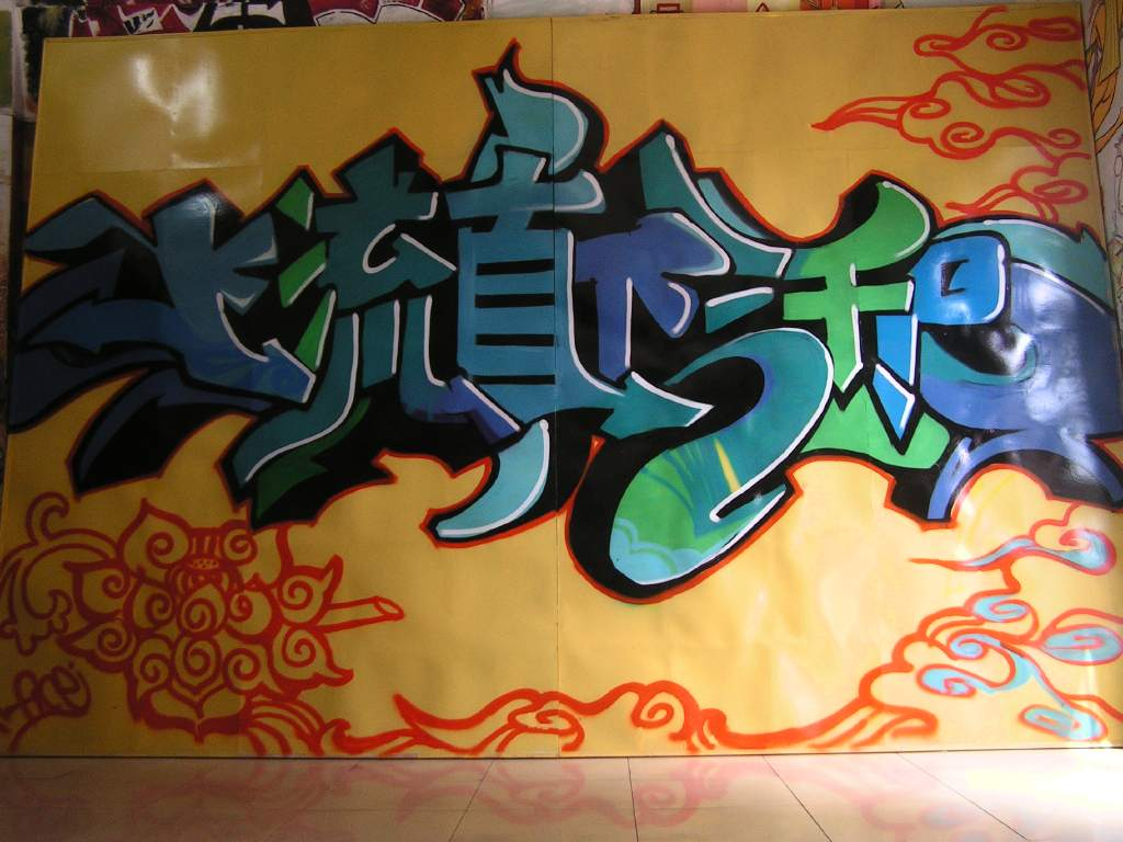 Art Crimes: China 16